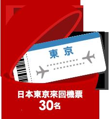 日本東京來回機票30名