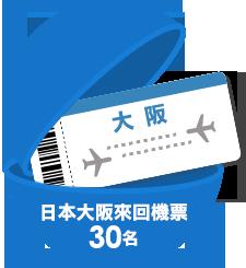 日本大阪來回機票30名