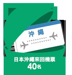 日本沖繩來回機票40名