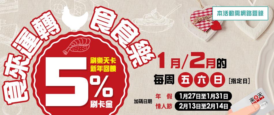 新年新樂天~ 五六日食食樂~樂天5%刷卡金回饋