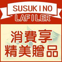 地鐵薄野站直通,購物中心「SUSUKINO LAFILER」