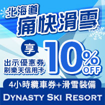 Dynasty Ski Resort 北海道痛快滑雪10%off!