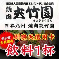 日本九州「燒肉夾竹園」, 大快朵頤去!