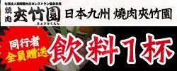日本九州「燒肉夾竹園」