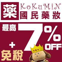 KoKuMiN藥妝刷樂天信用卡最高享免稅8%+5%OFF