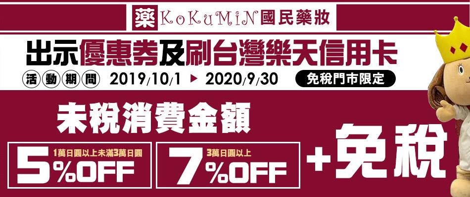 KoKuMiN國民藥妝免稅門市最高享免稅+7%OFF!