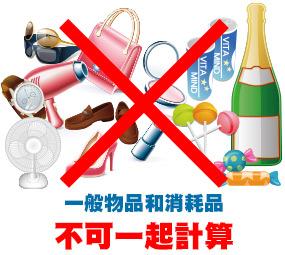 一般物品和消耗品不可一起計算