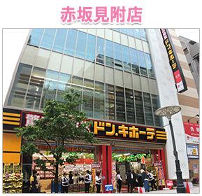 赤坂見附店