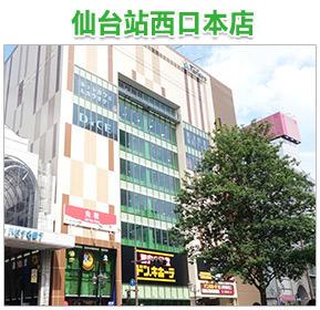 德仙台站西口本店