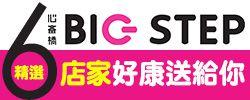 心齋橋BIGSTEP大阪複合型商業設施熱鬧登場!