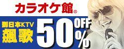 到日本KTV飆歌,刷樂天信用卡歡唱費50%OFF 再送章魚燒一份!