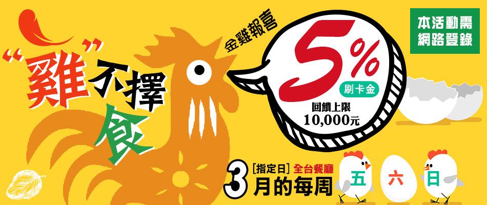 """【樂天五六日""""雞""""不擇食】全台餐廳5%回饋"""