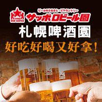札幌啤酒園,好吃好喝又好拿!