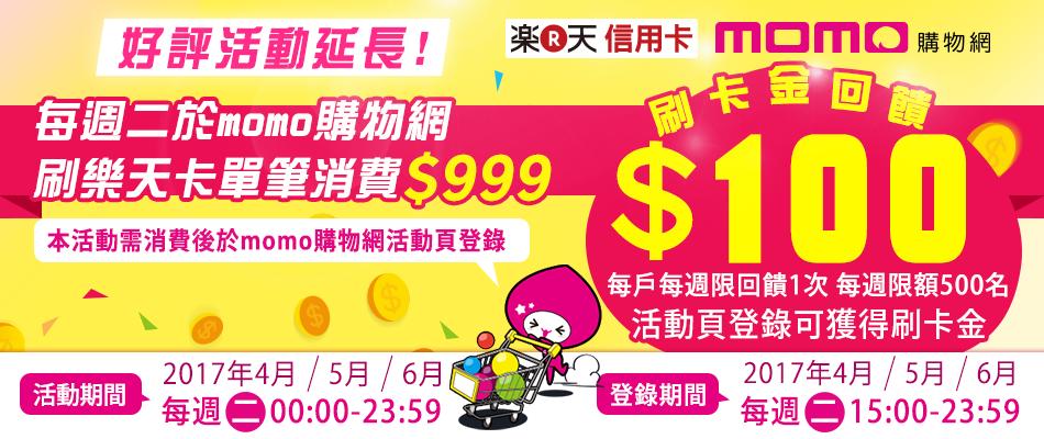 "週二momo購物日,刷卡金Happy ""Tue"" You"