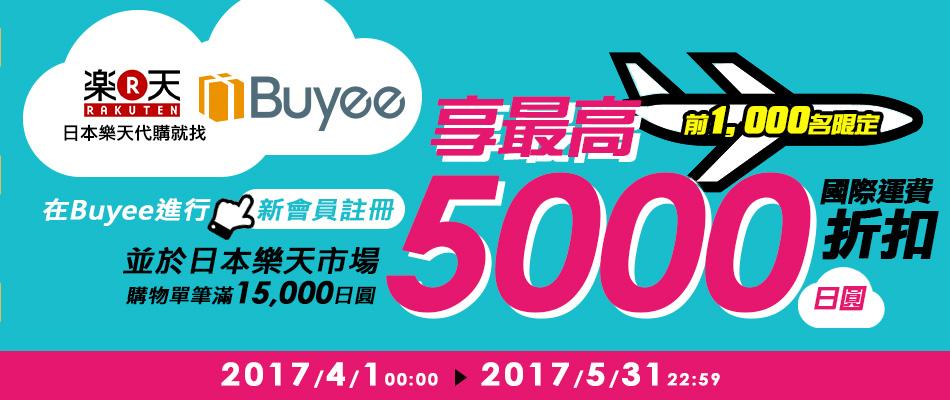 日本樂天代購就找Buyee,享最高5000日圓國際運費折扣