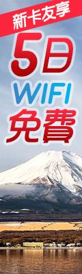 遊日本好評優惠再延長! 樂天信用卡新卡友享5日WiFi免費