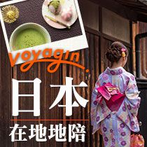 Voyagin探索日本驚奇、獨特的旅遊行程!