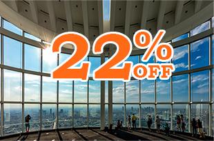 22% OFF!六本木之丘森大樓VIP觀景台門票