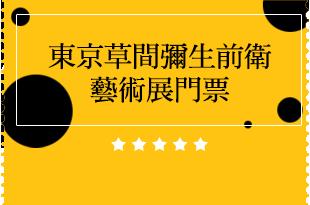 東京草間彌生前衛藝術展門票