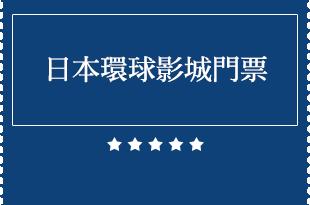 日本環球影城門票