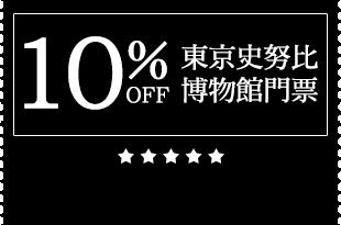 10% OFF 東京史努比博物館門票