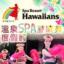 ALOHA!Hawaiians溫泉SPA夏威夷度假村