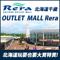 北海道千歳outlet Rera!