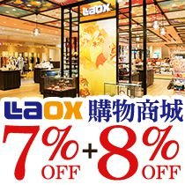 日本綜合購物商城Laox 7%OFF+8%免稅