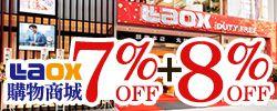 日本綜合購物商城Laox享7%OFF+8%OFF優惠!