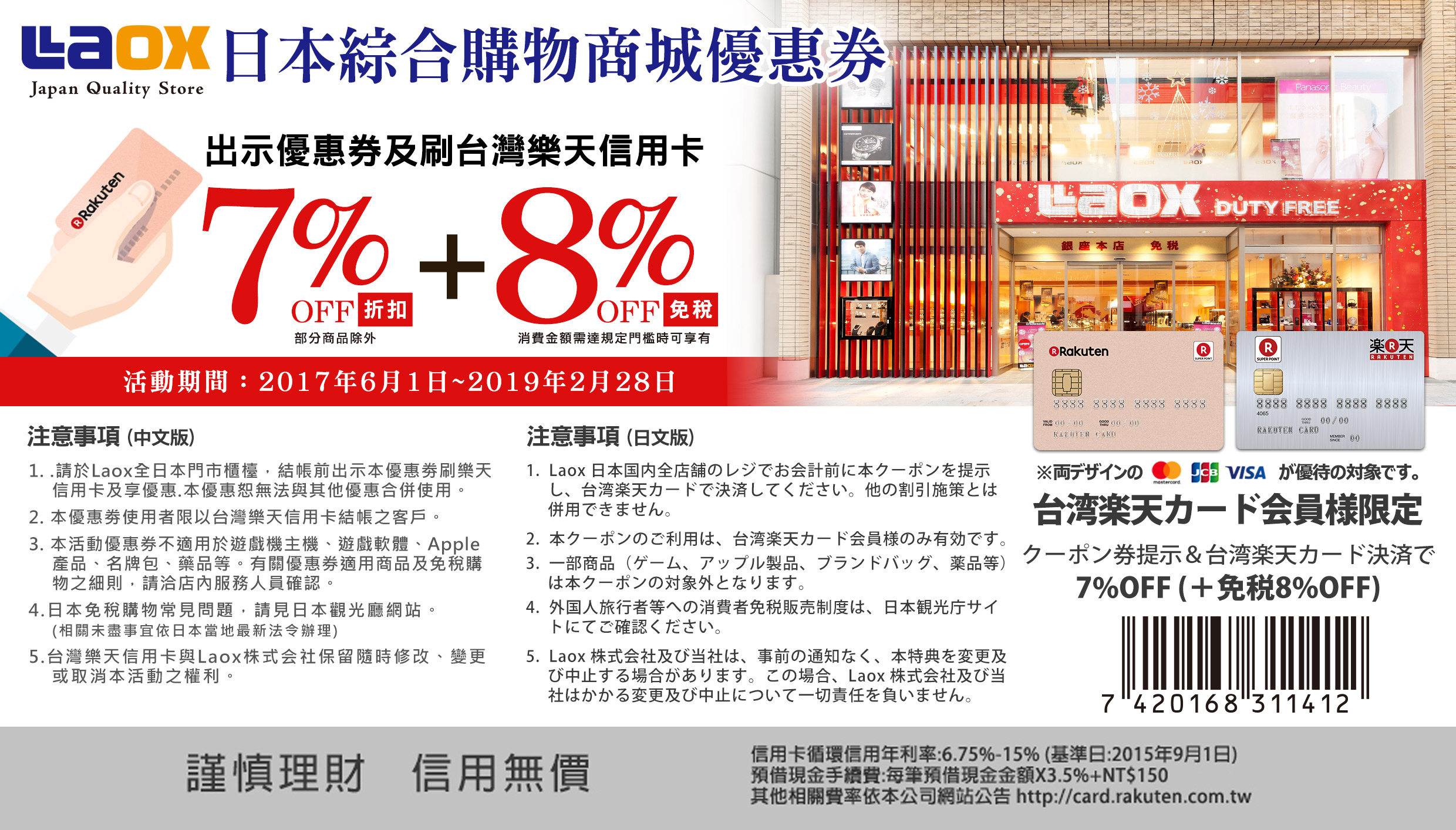 Rakuten coupons 2019
