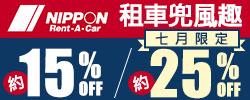 日本租車兜風趣!刷樂天信用卡享租車折扣!