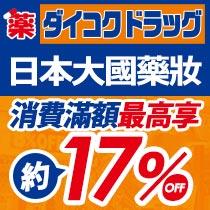 日本大國藥妝(Daikoku Drug)免稅門市,刷台灣樂天信用卡最高約15%OFF!