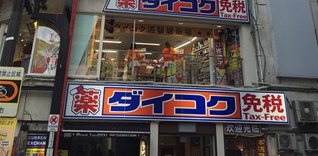 大阪・道頓堀店