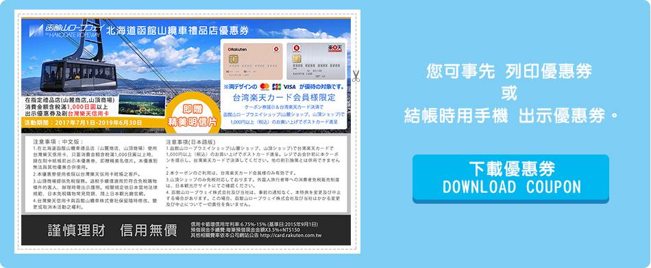 函館山纜車禮品店刷卡滿額贈精美明信片快來下載兌換券!