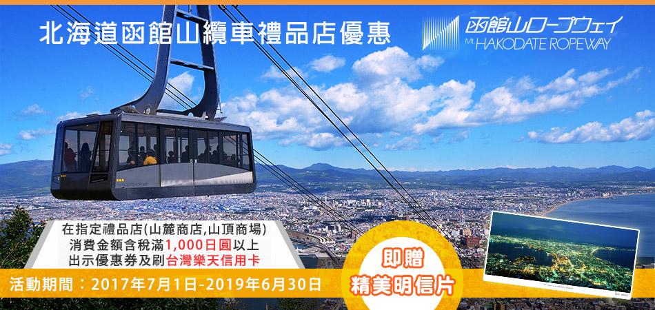 函館山纜車禮品店刷卡滿額贈精美明信片