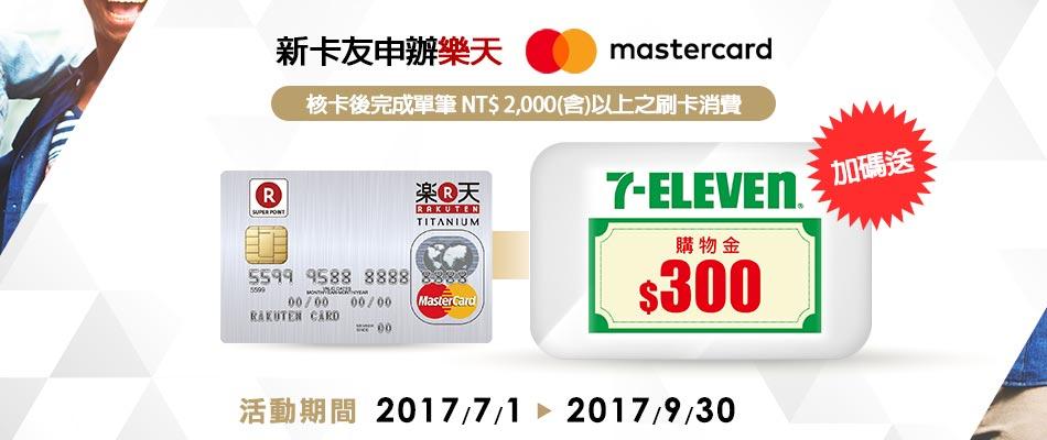 新卡友申辦樂天MasterCard 加碼送300元7-11購物金