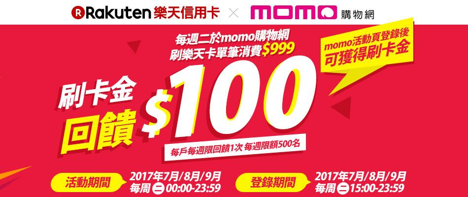 週二momo購物日,刷卡金Happy