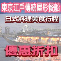 東京江戶傳統屋形餐船