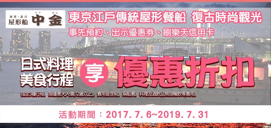 東京江戶傳統屋形餐船刷樂天卡享優惠折扣