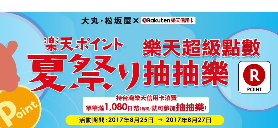 【大丸松坂屋百貨店,夏祭典】樂天超級點數抽抽樂