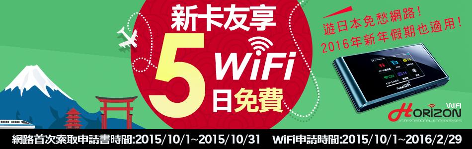 好評延長!樂天信用卡新卡友享5日WiFi免費
