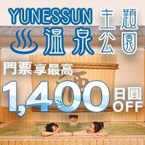 箱根小涌園YUNESSUN,特色溫泉主題公園