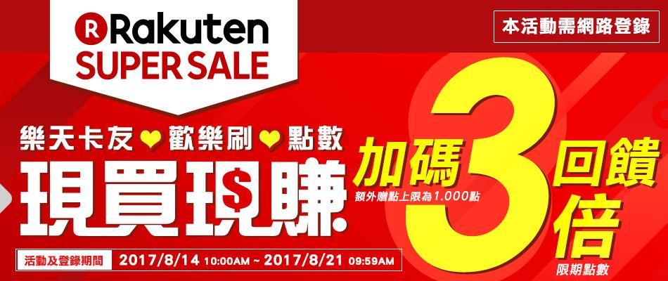 【樂天市場Super Sale】樂天信用卡友❤歡樂刷❤點數加碼3倍送