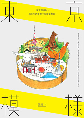 東京模樣:東京潛規則,那些生活裡微小卻重要的事