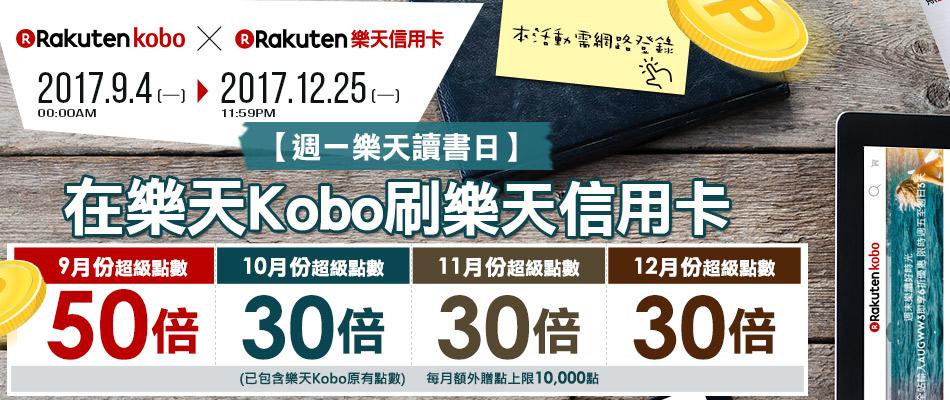 國內刷卡累計滿(含)500元,登錄送樂天Kobo日本旅遊電子書