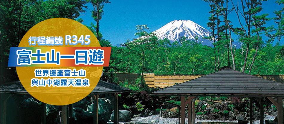 富士山一日遊行程