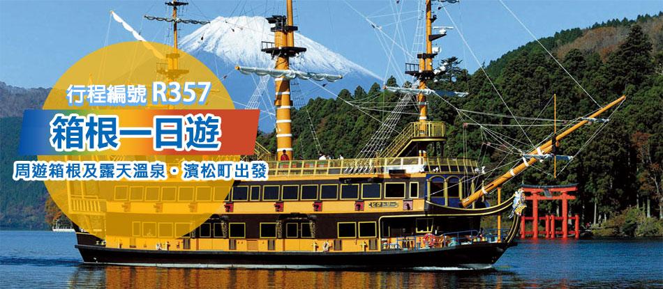 箱根一日遊行程