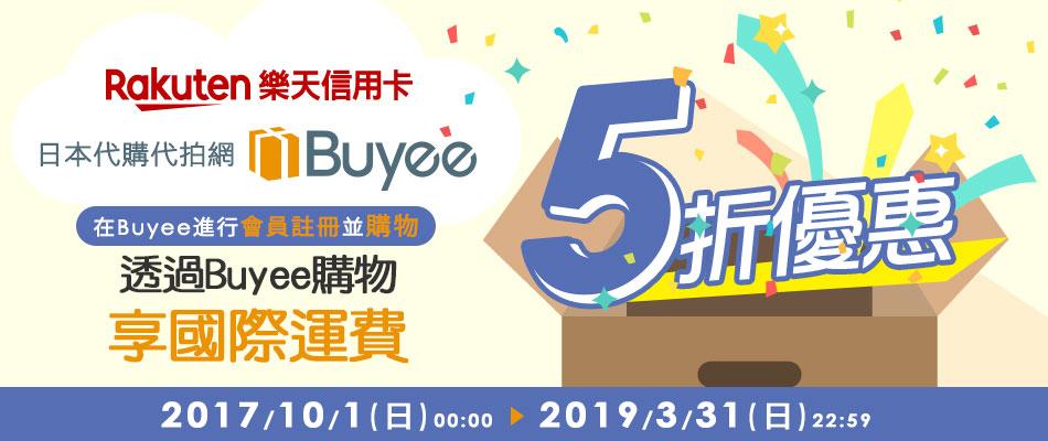 日本代購代拍網Buyee享受國際運費5折優惠!