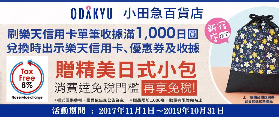 小田急百貨店新宿店消費贈滿額禮!達免稅門檻再享免稅!