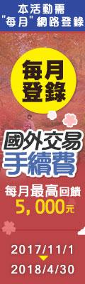 日本旅遊必備,日本刷卡消費並每月登錄享國外交易手續費回饋。每戶每月最高回饋5,000元。